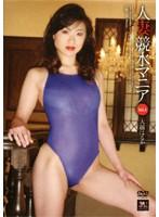 「人妻競水マニア Vol.1 大越はるか」のパッケージ画像