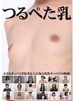 「つるぺた乳」のパッケージ画像