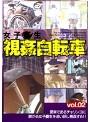 女子●生 視姦自転車 vol.2