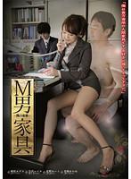 「M男家具」のパッケージ画像