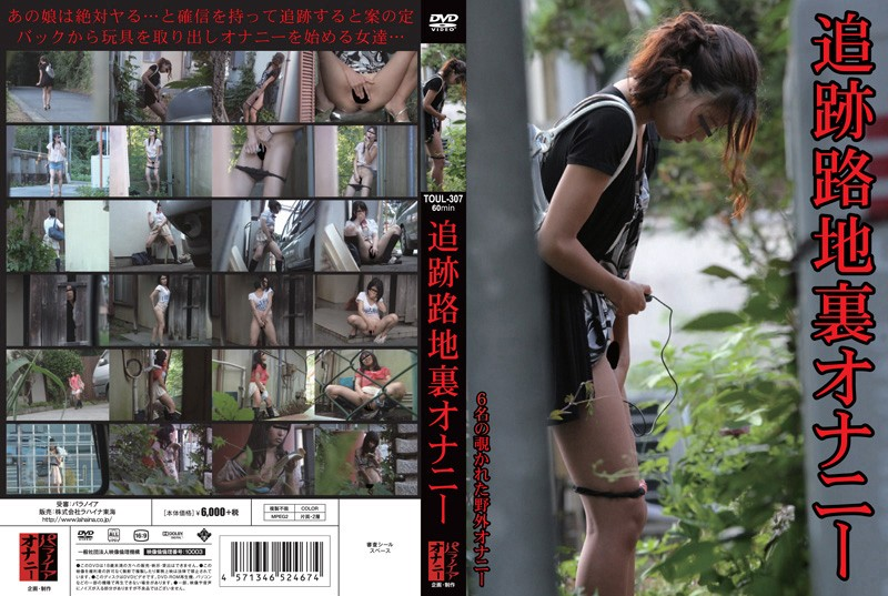 [TOUL 307] Hidden Footage of Backstreet Masturbation (303MB MKV x264)