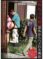 「【外ちょん宿】 窓外からハメれる風俗」のパッケージ画像
