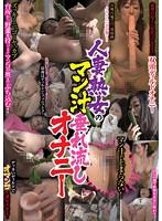 「人妻熟女のマン汁垂れ流しオナニー」のパッケージ画像