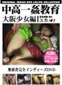 中高一姦教育 大阪少女編ユカ