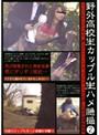 野外●校生カップル生ハメ隠撮 2