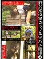 野外●校生カップル生ハメ隠撮 4