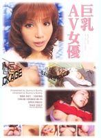 「巨乳AV女優」のパッケージ画像
