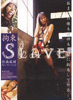 「拘束SLAVE 杉森風緒」のパッケージ画像