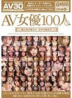AV女優100人 3 超人気女優から、幻の女優まで(2枚...