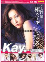 「Kay. 連続SEXトランス編集90分」のパッケージ画像