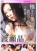 「渡瀬晶 連続SEXトランス編集90分」のパッケージ画像
