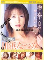 川浜なつみ 連続SEXトランス編集90分