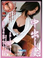 「中出し妻 夫の目の前で中出しされる人妻 安住涼子」のパッケージ画像