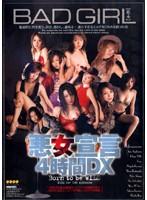 「悪女宣言 BAD GIRL 4時間DX」のパッケージ画像