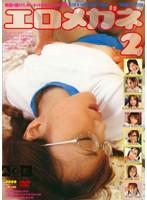 「エロメガネ 2」のパッケージ画像