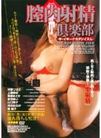 「膣内射精倶楽部 ~中でイキたいナカダシイズム~」のパッケージ画像
