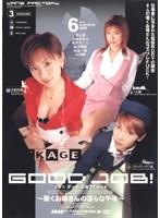 「GOOD JOB! 〜働くお姉さんの淫らな午後〜」のパッケージ画像