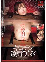「ギロチン凌辱アクメ 京野明日香」のパッケージ画像