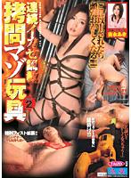 「拷問マゾ玩具 連続イカせ調教2 吉永あき」のパッケージ画像