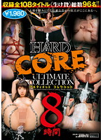 「HARD CORE ULTIMATE COLLECTION 8時間」のパッケージ画像