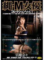 「縄・M女優 コレクション Vol.5 宮地奈々」のパッケージ画像