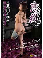 恋縄 Wrapping Doll 長谷川あゆみ
