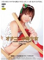「オナニー中毒少女 大塚ひな」のパッケージ画像