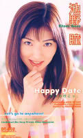「Happy Date 池野瞳」のパッケージ画像