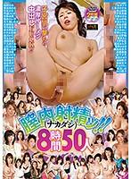 膣内射精(ナカダシ)ッ!!8時間50人(2枚組)