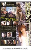 「尾行マン ◆ストーカーのアングル◆」のパッケージ画像