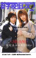 「女子校生レズ S娘とM娘」のパッケージ画像