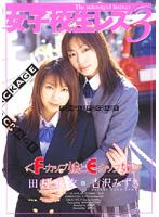 「女子校生レズ Fカップ娘とEカップ娘」のパッケージ画像