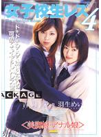 「女子校生レズ 美脚娘とアナル娘」のパッケージ画像