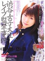 「渋谷女子大生レイプ監禁事件」のパッケージ画像