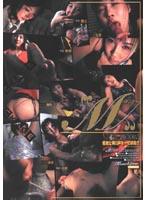 「M 〜マニア〜 3」のパッケージ画像