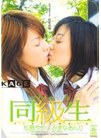 「同級生 やわらかい唇 松島やや×みずなあんり」のパッケージ画像