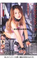 「女優-拘束マニア 三咲まお」のパッケージ画像