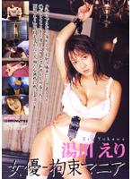 「女優-拘束マニア 湯川えり」のパッケージ画像