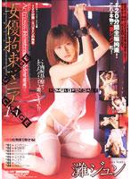 「女優-拘束マニア 灘ジュン」のパッケージ画像