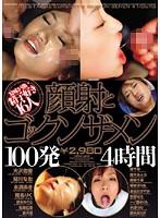 「顔射とゴックンザーメン100発4時間」のパッケージ画像