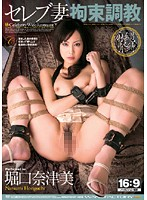 「セレブ妻拘束調教 堀口奈津美」のパッケージ画像