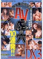 「AV虎の穴 DX 3」のパッケージ画像