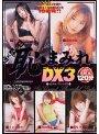 恥まみれ DX3