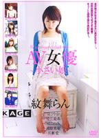 「AV女優 〜小さい娘〜」のパッケージ画像