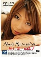 Nude Naturalist 癒し体 vol.1