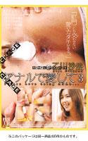 「アナルで愛して 3 乙川紗良」のパッケージ画像