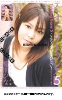「くすぐりトランス5 ~こんなに辛いなんてひどい!~ 愛川ひな」のパッケージ画像