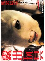 「露出玩具 松沢はな 18さい」のパッケージ画像