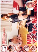 「M男とマネキンと私 桜田さくら」のパッケージ画像