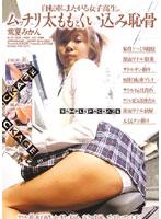 「自転車にまたがる女子校生のムッチリ太ももとくい込み恥骨 常夏みかん」のパッケージ画像